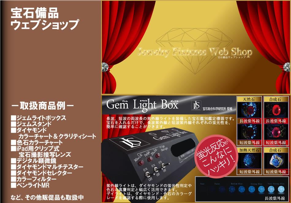 宝石備品ウェブサイト