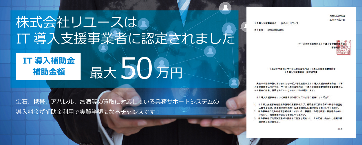 IT補助金 補助金額は最大50万円