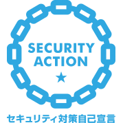 SECURITY ACTION一つ星を宣言