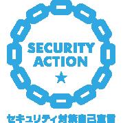 SECURITY ACTION一つ星を宣言